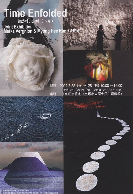 金 明姫さんの作品展の写真
