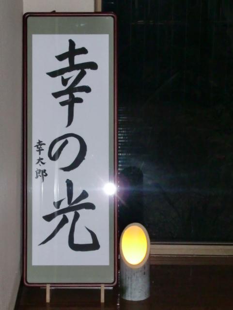 渋谷宅玄関03