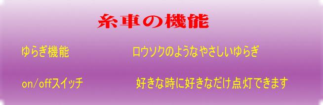 糸車行灯完成品バナー03