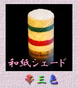 obisansyoku
