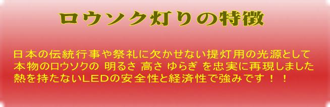 蝋燭灯り説明画像03