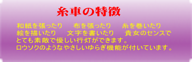 糸車行灯完成品バナー02