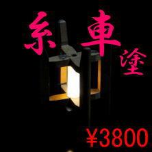 糸車エンジン買い物カゴ05
