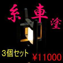 糸車エンジン買い物カゴ06