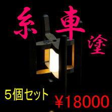 糸車エンジン買い物カゴ07
