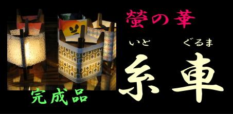 糸車行灯 完成品 バナー01