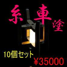 糸車エンジン買い物カゴ08