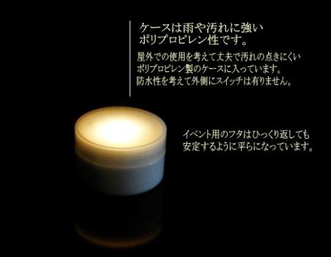 イベント用ライト画像01