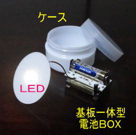 乾電池式LEDライト 螢の華 かぐやバナー06