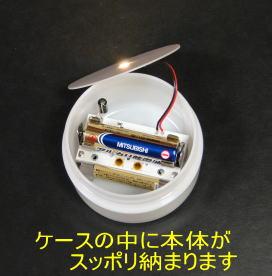 乾電池式LEDライト 螢の華 かぐやバナー03