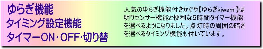 ゆらぎkiwami画像3