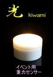 乾電池式LEDライト 螢の華 光kiwamiバナー01