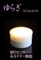 乾電池式LEDライト 螢の華 ゆらぎkiwamiバナー01