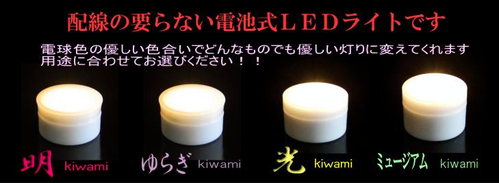 kiwamiシリーズバナー画像