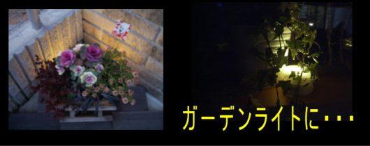 ガーデンライトに・・・