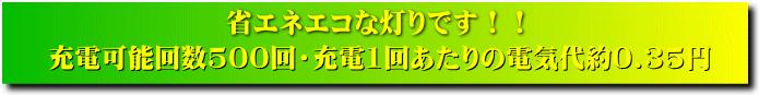 充電式光kiwamiバナー02