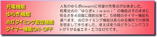充電式ゆらぎkiwamiバナー04