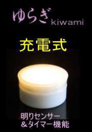 充電式式LEDライトゆらぎkiwami
