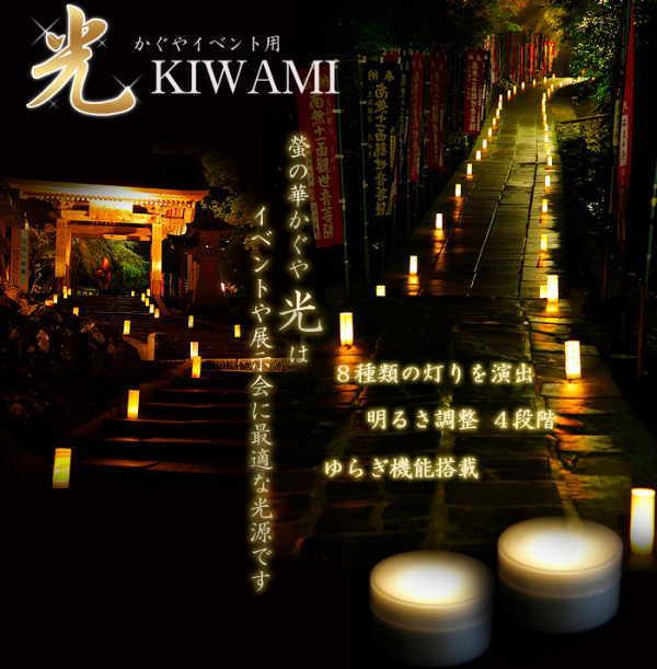 光kiwami画像00