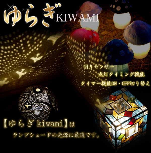 ゆらぎkiwami画像00