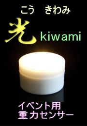 光kiwami画像