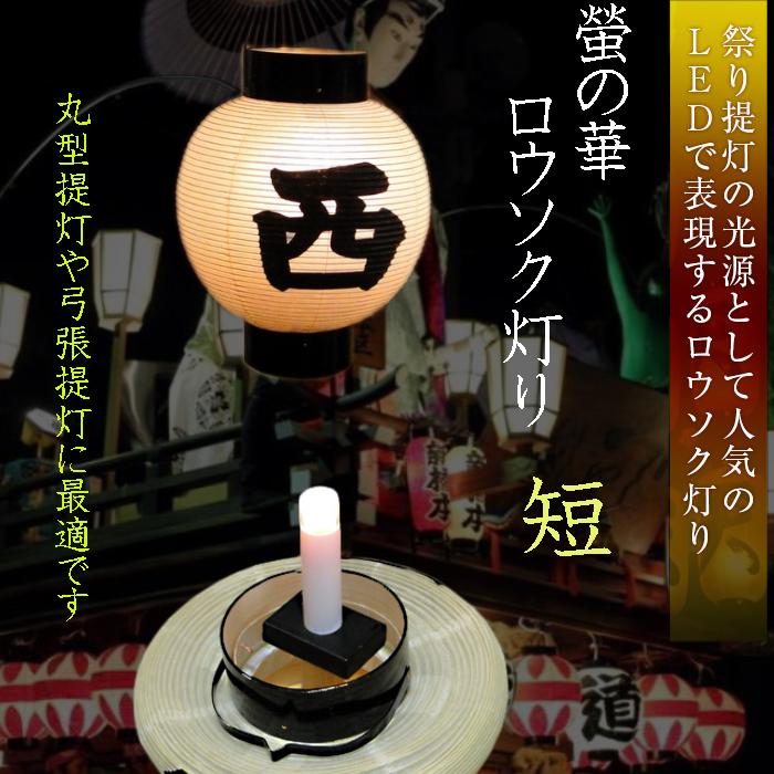ロウソク灯り短01