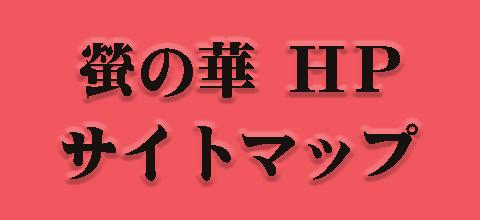 サイトマップ SB