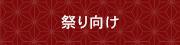 祭向け SB