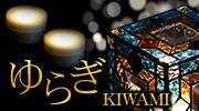 ゆらぎkiwami SB