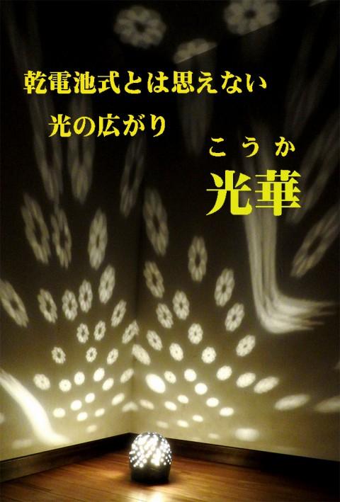 螢の華 光華バナー09