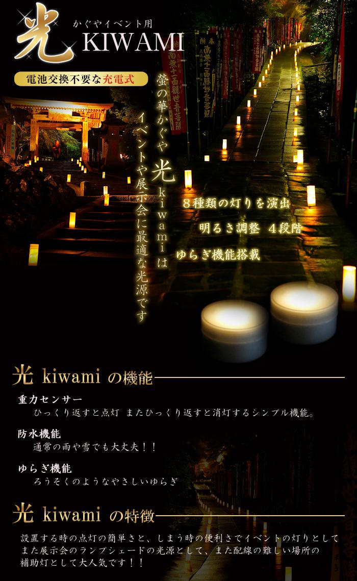 充電式光kiwami画像01