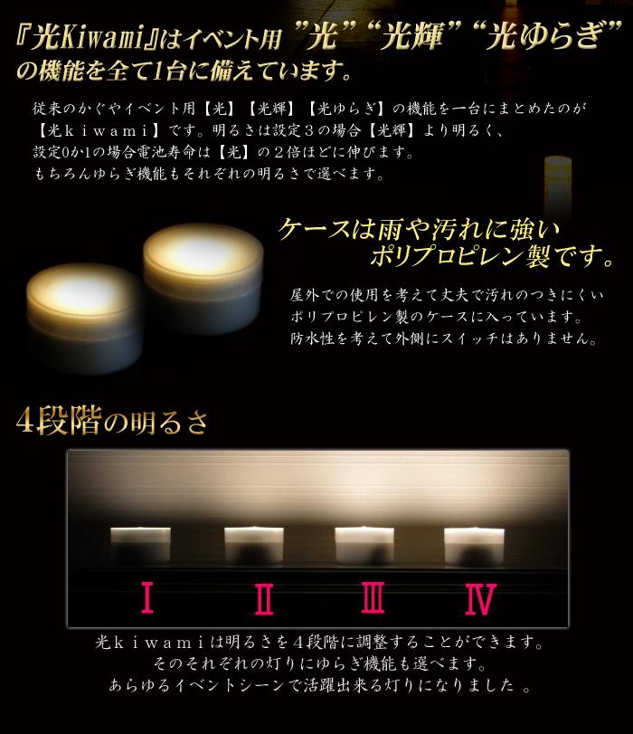 充電式光kiwami画像02