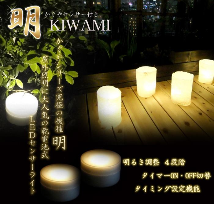 明kiwami画像01