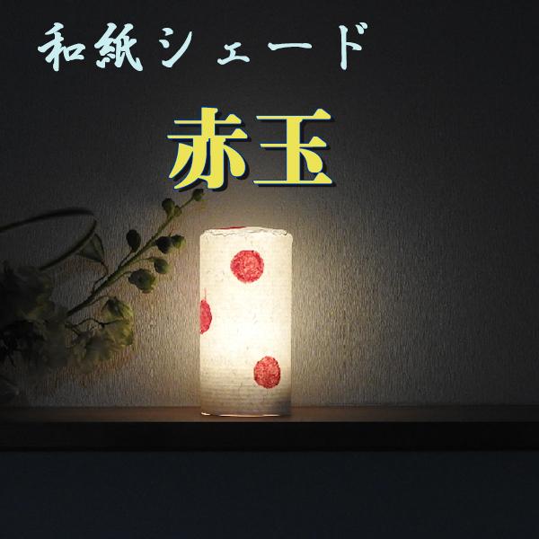 """""""赤玉""""買い物カゴ"""