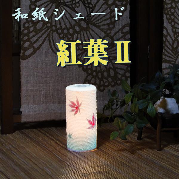 """""""紅葉Ⅱ""""買い物カゴ"""