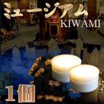 ミュージアムkiwami買い物1