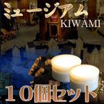 ミュージアムkiwami買い物4