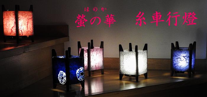 糸車行灯 01