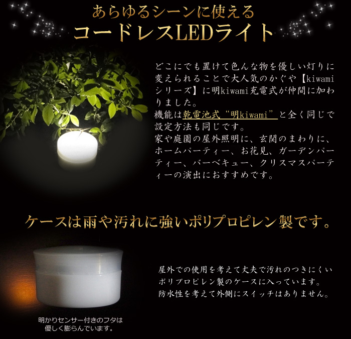 充電式明kiwami画像04