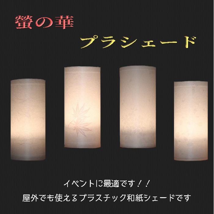プラスチック和紙シェード01