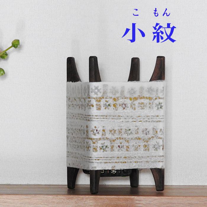 糸車行灯 小紋