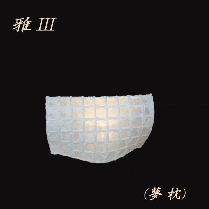 和紙シェード  夢枕01