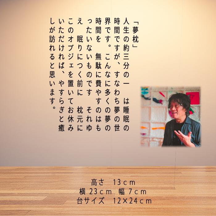 和紙シェード  夢枕05