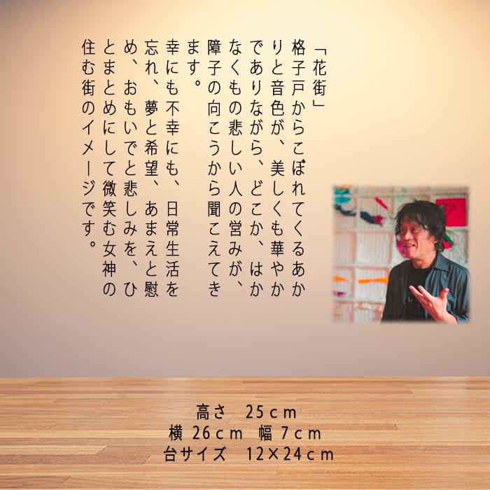 和紙シェード  花街05