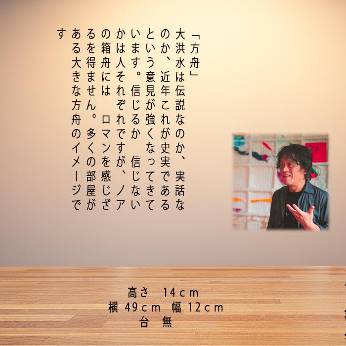 和紙シェード  方舟05