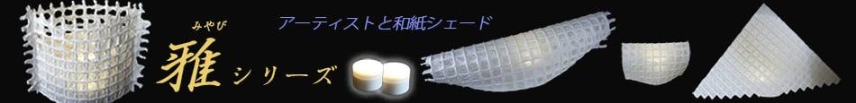 和紙シェード 雅シリーズ