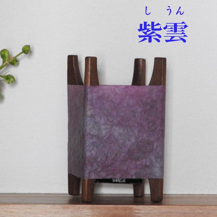 糸車行灯 紫雲