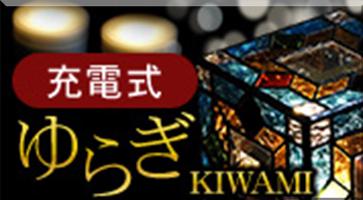 ゆらぎkiwami充電式SB