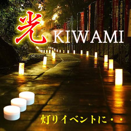 螢の華光kiwami 買い物カゴへ01