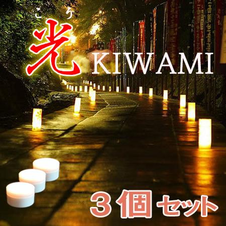 螢の華光kiwami 買い物カゴへ03